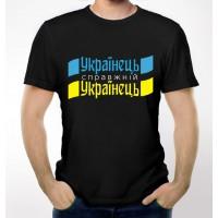 "Українська футболка ""Українець, справжній Українець"""