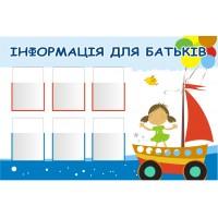 """Стенд для дитячого садка  """"Інформація для батьків"""" 1000х1500 мм."""