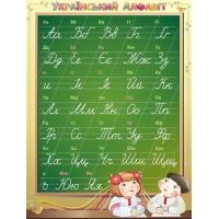 """Стенд для дитячого садка  """"Український алфавіт"""" 1600х1200 мм."""