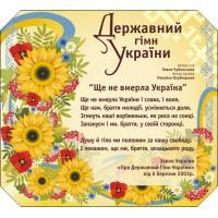 """Патріотичний стенд """"Гімн України"""" 1000х1100 мм."""