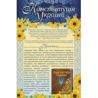 """Патріотичний стенд """"Конституція України"""" 700х1060 мм."""