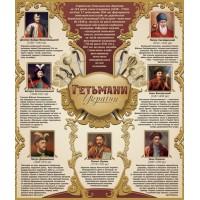 """Стенд для школи """"Гетьмани України"""" 700х830 мм"""