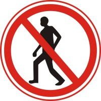"""Знак заборони """"Прохід заборонено"""" 150 мм."""